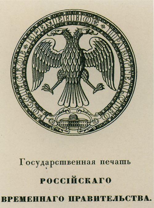 герб временного правительства